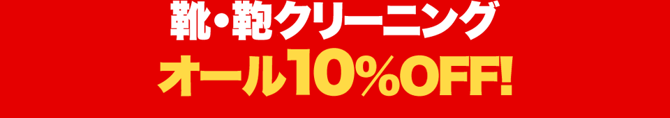 靴・鞄クリーニングオール10%オフ!