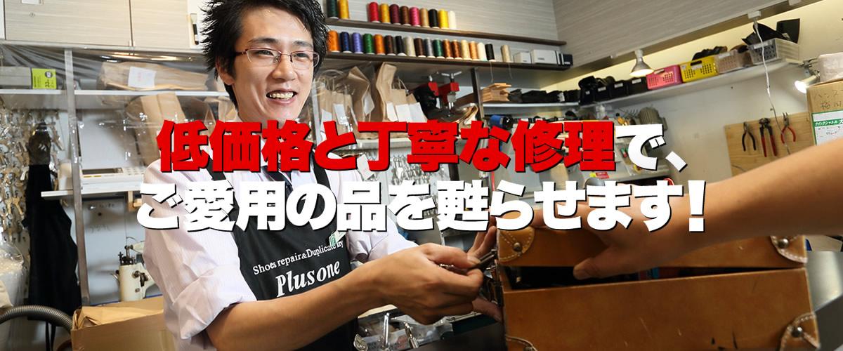 プラスワン島忠ホームズ北赤羽店は、東京北区浮間の島忠ホームズ(シマホ)北赤羽店1階にある、激安の靴修理・鞄修理・傘修理、靴・鞄クリーニング、合鍵作成、時計の電池交換などのトータルリペアショップです。プラスワンでは、低価格と丁寧な修理でお気に入りのお品物を甦らせます。